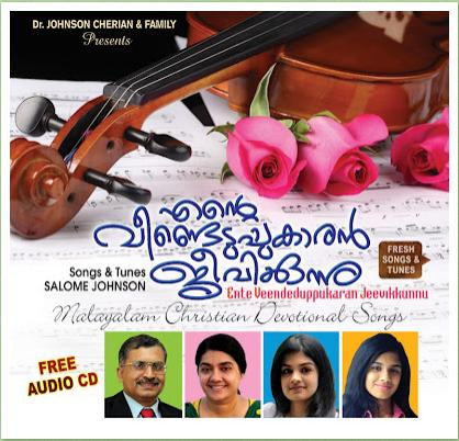 Dr. Johnson Cherian and Family presents a series of a Christian Devotional Albums.  <strong>Lyrics and Music</strong> Dr. Johnson Cherian, Salome Johnson