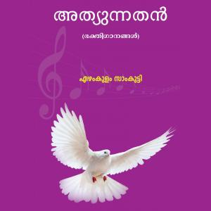Dr. Ezhamkulam Samkutty presents Athyunnathan, a Christian Devotional Album by Chengannur Tuners.